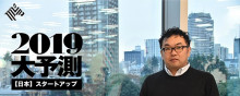 【NEWS PICKS】インタビュー記事掲載:高宮 -2019大予測【日本】スタートアップ-