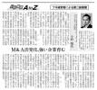 今野の連載『VB経営AtoZ』が日経産業新聞へ掲載されました