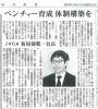 仮屋薗のインタビューが毎日新聞に掲載されました
