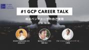 GCP主催 -#1 GCP Career TALK -成長ベンチャーでの自己実現-1月16日開催のお知らせ