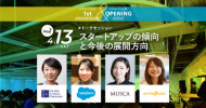 billage OSAKA記念イベント 4/13トークセッションに山本が登壇