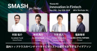 for Startups, Inc主催 第2回 SMASH for Startupsに福島がメンターとして参加