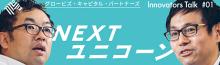 【NewsPicks】インタビュー記事掲載:NEXTユニコーン【新】VC日本上陸20年の歴史と、ベンチャー投資の行方